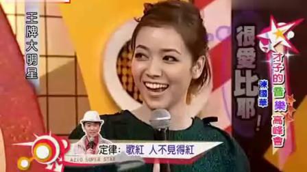 """吴宗宪老是喜欢跟周杰伦比较,谁唱""""屋顶""""好听 侯佩岑笑到不行"""
