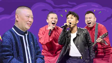5月5日欢乐喜剧人第六季VIP版20200505期