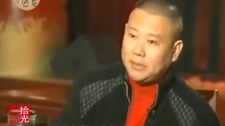 郭德纲笑谈我的相声是借鉴了天津的骨头,用北京的肉