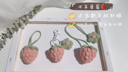 泡芙草莓钥匙扣车挂包挂可爱配件新手详细毛线钩针编织视频教程图解视频