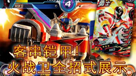 铠甲勇士卡片街机游戏 三星SR 巨神战击队火战卫全招式展示