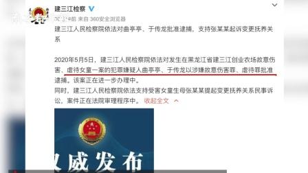 """黑龙江4岁女童遭虐待, 建三江人民院: 已其生父""""继母"""""""