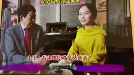 中国知名企业家、好利来蛋糕创始人吴应明先生深情解读艾多美