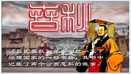 中国成语故事《公而忘私-大公无私》