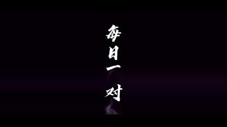 雨巷诗社凤求凰每日一对003
