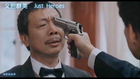 香港电影巅峰枪战:反派露出真面目,被兄弟联手消灭