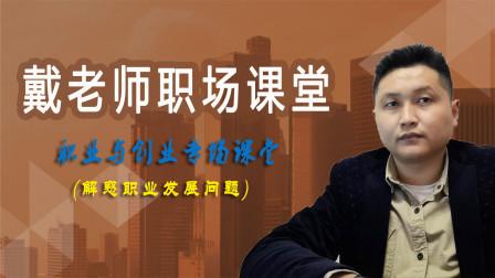 滁州戴老师:室内设计师岗位解读,培训学习要关注学历技能和经验