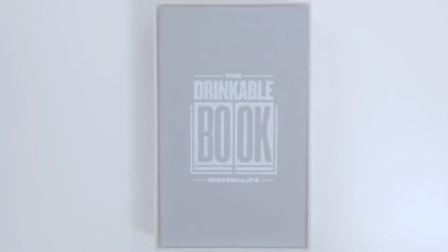 """【科学嬉游记】净化水的方式——""""可以喝的书"""""""
