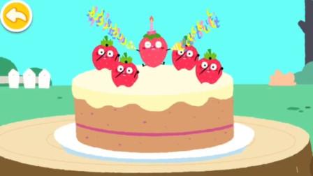 【佑宝】草莓蛋糕太好吃了吧??!宝宝爱水果蔬菜游戏