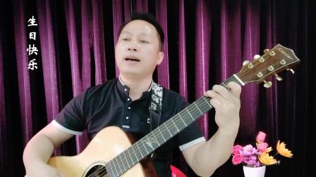 《生日快乐》吉他学习视频