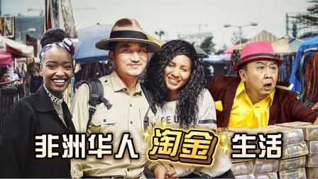 冒险雷探长 去非洲娶妻创业当老板?走进非洲华人的淘金生活!