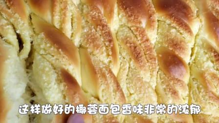 不用再去外面买了,今天广东宝妈教你正宗椰蓉面包的做法,学会这个诀窍,面包柔软拉丝,一次就成功...