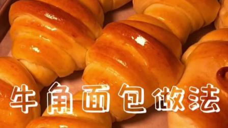 牛角面包做法
