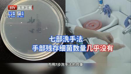 洗手清洁大测试,三种方法告诉你,哪种清洁最到位!