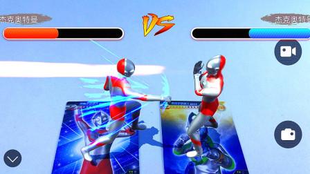 杰克奥特曼对战杰克奥特曼,哪个颜色的杰克攻击力和防御力最强?