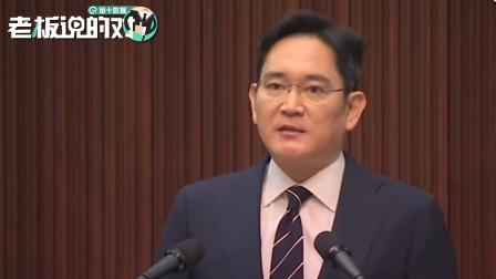 鞠躬致意!三星李在镕当场宣读道歉声明,并表示:不会让子女