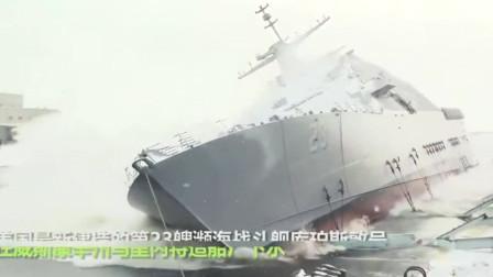 """又一艘濒海战斗舰砸进水里,美国也秀""""下饺子""""能力"""