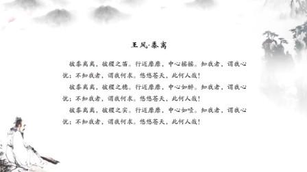 中国文学名著选读1.1 《诗经·黍离》