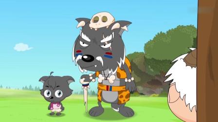 喜羊羊:灰太狼带小灰灰参加小香香的成狼礼,结果被当成狼族叛徒!