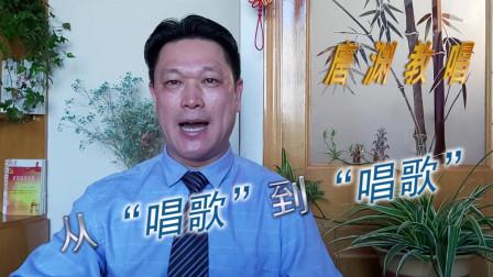 """唐渊教唱:从""""唱歌""""到""""唱歌""""——仅仅是声音好是远远不够的,必须整个文化素质、文化修养和文化水平综合提升"""