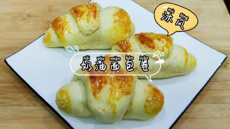 奶油面包卷,不用揉出手套膜,不用面包机,也能做出拉丝面包