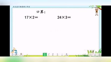 《口算乘法(一)练习课》