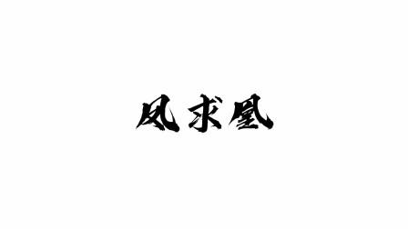 雨巷诗社凤求凰每日一对004