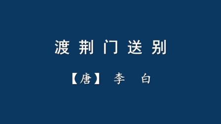 部编版初中语文必背古诗文《渡荆门送别》(唐 李白)