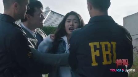 猎狐:FBI逮捕王柏林,夏远吴稼琪寻找艾琳