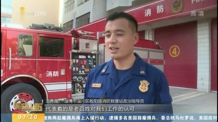 早安山东 2020 淄博:母女刷抖音刷到救命恩人 送蛋糕致敬消防员