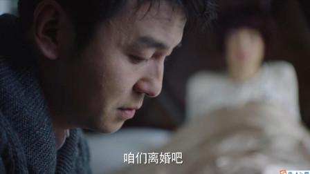 我的前半生04:陈俊生坦白出轨凌玲,向罗子君提出离婚,太残忍!
