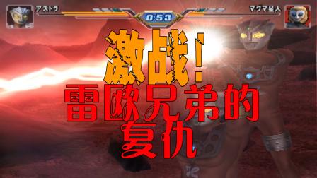 来自狮子座的怒火!雷欧兄弟的复仇!