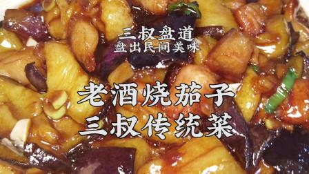 三叔带你盘出必吃家常菜老酒烧茄子,配米饭绝了