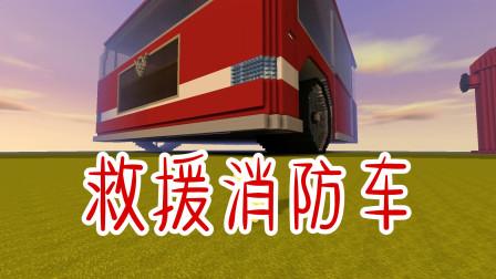 迷你世界:大型救护消防车,车顶还有大楼梯