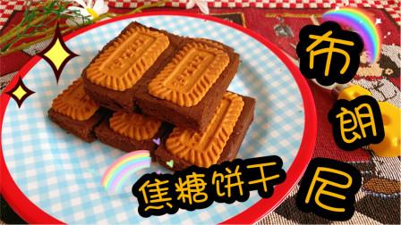 焦糖饼干:网红焦糖饼干布朗尼,高颜值下午茶甜品咖啡绝配