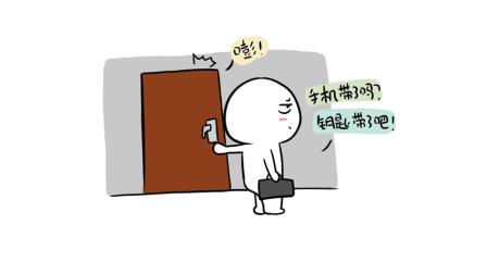 轻知识科普 | 为什么你出门总感觉自己没有锁门?