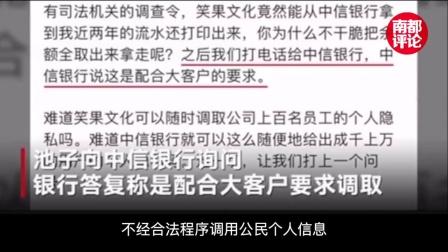 """中信银行向池子致歉, """"大客户""""就可以调用公民隐私信息了?"""