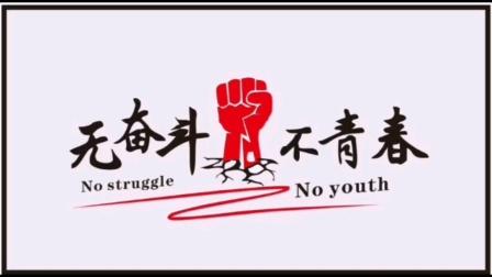 """""""新青年 新力量 无奋斗 不青春""""乌海机场青春志愿行文化宣传作品"""