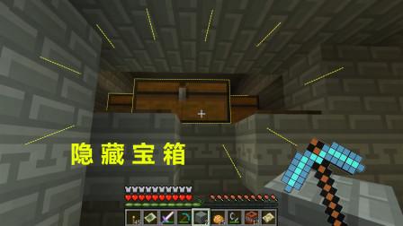 我的世界联机生存46:迷宫厚厚的墙里隐藏了很多宝箱,快看看是啥