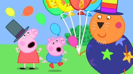 小猪佩奇很喜欢猫爸爸的卡通气球 简笔画