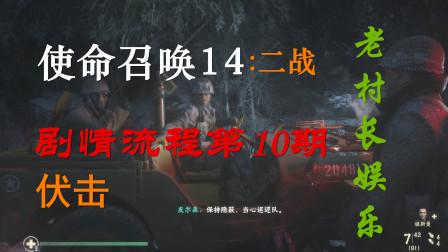老村长娱乐二战:剧情流程第十期 伏击