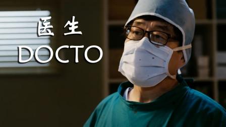 医生为报复妻子,将其母亲麻醉杀害,还把她的肉喂给妻子《医生》