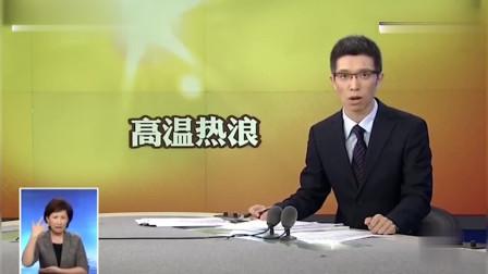 朱广权用四大名著主题曲播报高温:滚滚长江是开水
