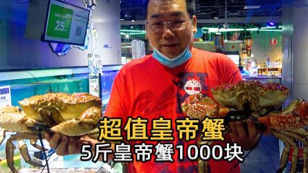肯定赚!到盒马鲜生这样吃,5斤重满黄满肉皇帝蟹只要1000块