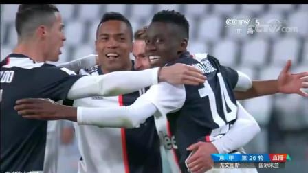 [意甲]第26轮:尤文图斯2-0国际米兰 比赛集锦