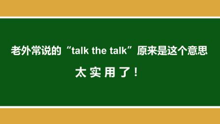 """学英语:老外常说的""""talk the talk""""原来是这个意思,太实用了"""