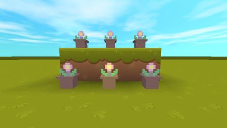 """迷你世界:贼Q萌的""""小花盆栽""""制作教程!两分钟就能制作的微缩"""