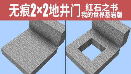 2x2无痕地井门[我的世界基岩版-红石之书-10]