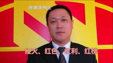"""近日网曝范冰冰李小璐被禁直播带货。听唐渊谈""""四红""""永葆网红青春"""