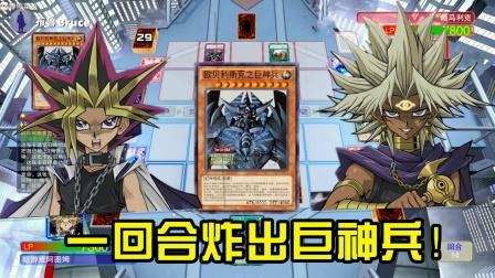 《游戏王》游戏vs马利克!一回合炸出巨神兵!决斗者遗产19章